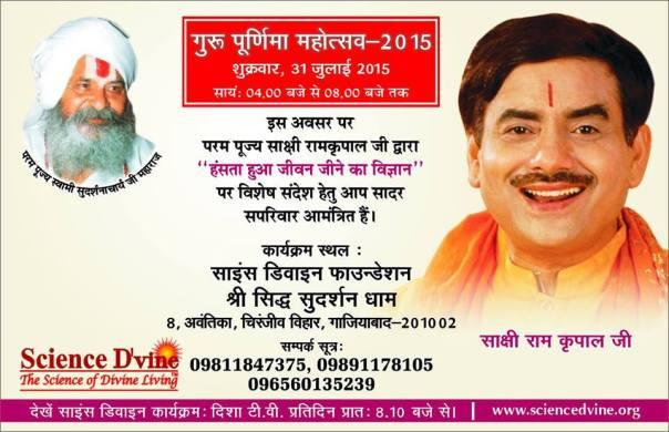 Guru Poornima Mahotsav